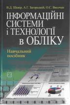 С інформаційні системи і технології в