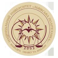 Національний університет 'Львівська політехніка' - Кафедра обліку та аналізу