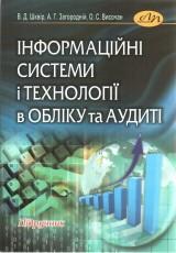В д інформаційні системи і технології
