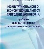 Результати фінансово-економічної діяльності природних монополій: проблеми економічної оцінки та державного регулювання