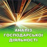 Г. І. Кіндрацька. Аналіз господарської діяльності : практикум