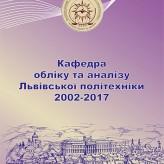 Кафедра обліку та аналізу Львівської політехніки: 2002-2017
