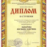 Дипломну роботу студентки кафедри обліку та аналізу визнано однією з найкращих в Україні