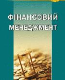 Фінансовий менеджмент: навчальний посібник: друге видання, перероблене і доповнене.