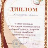 Студентка кафедри Александрова Тетяна отримала диплом за кращу доповідь на конференції у Луцьку!