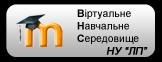 Віртуальне навчальне середовище Львівської політехніки