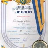 Вітаємо Оробець Юлію, ст. гр. ОА-44 із перемогою у чемпіонаті України…