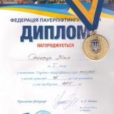 Вітаємо Оробець Юлію із перемогою в чемпіонаті України з пауерліфтингу серед юніорок!
