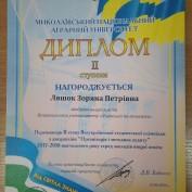 Вітаємо студентку кафедри обліку та аналізу Зоряну Ляшок із перемогою на Олімпіаді!